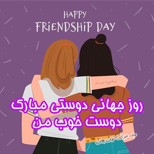 روز جهانی دوستی مبارک دخترونه