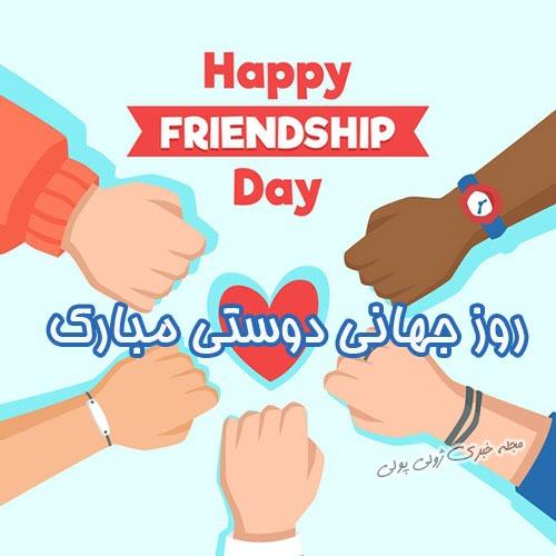 عکس روز جهانی دوستی مبارک