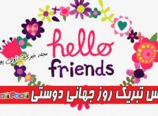 عکس تبریک روز جهانی دوستی+ عکس پروفایل و عکس نوشته روز جهانی دوستی