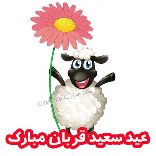 عکس عید قربان مبارک