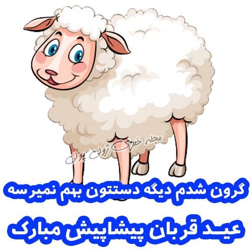 عکس عید قربان پیشاپیش مبارک