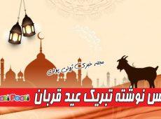 عکس پروفایل عید قربان مبارک+ عکس نوشته تبریک عید قربان