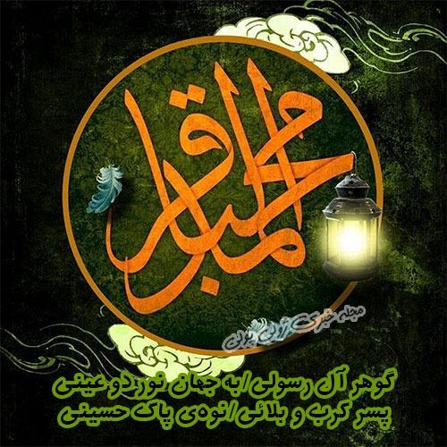 عکس پروفایل شهادت امام محمد باقر