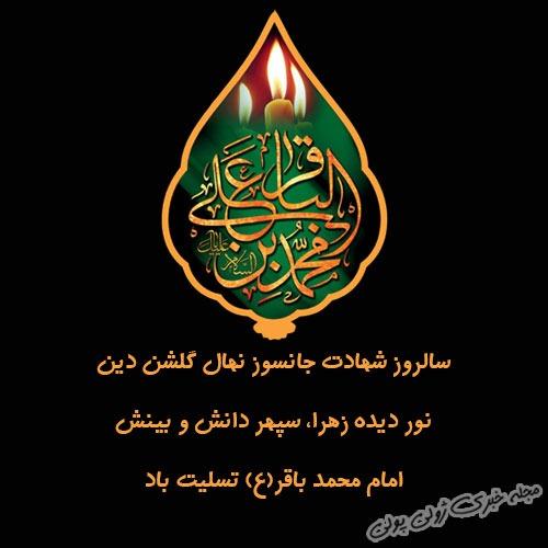 عکس تسلیت شهادت امام محمد باقر