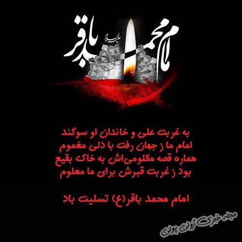 عکس شهادت امام باقر برای پروفایل