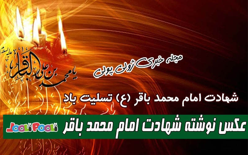 عکس نوشته شهادت امام محمد باقر+ عکس پروفایل تسلیت شهادت امام محمد باقر (ع)