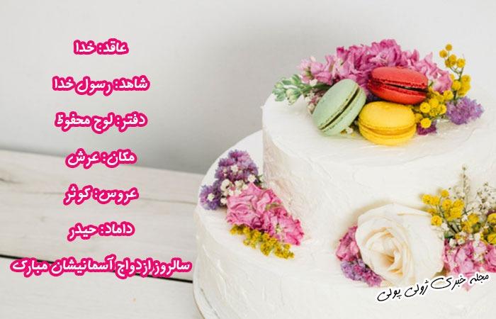عکس پروفایل سالگرد ازدواج حضرت علی و فاطمه