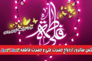 عکس نوشته تبریک سالگرد ازدواج حضرت علی و حضرت فاطمه