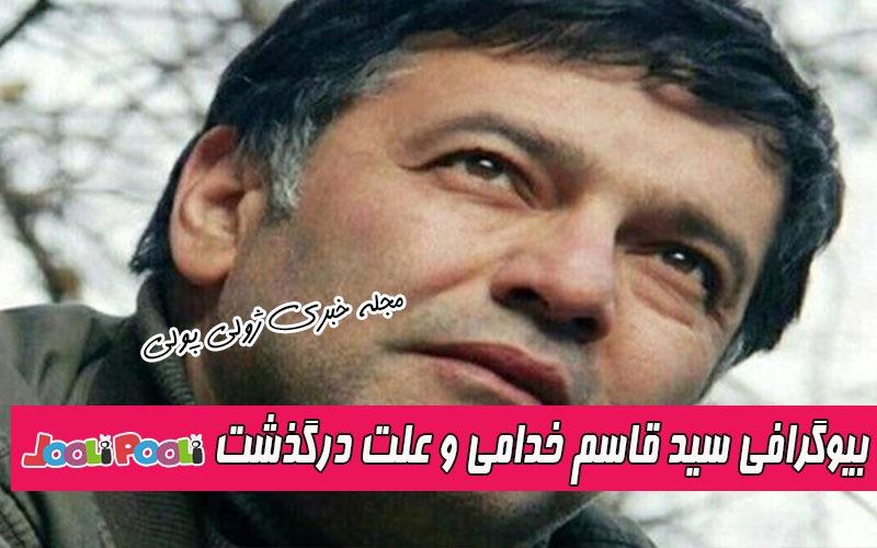 بیوگرافی سید قاسم خدامی+ سید قاسم خدامی کارگردان بر اثر کرونا درگذشت