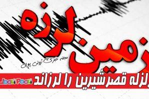 قصرشیرین زلزله آمد+ زمین لرزه حوالی قصرشیرین کرمانشاه را لرزاند
