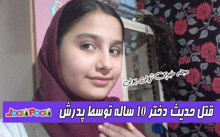 قتل حدیث دختر 10 ساله اهل خوی با کمربند توسط پدرش