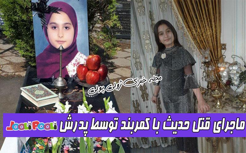 ماجرای قتل حدیث دختر ۱۰ ساله اهل خوی توسط پدرش با کمربند+ عکس