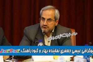 بیوگرافی عیسی جعفری+ عیسی جعفری نماینده بهار و کبودر آهنگ در مجلس درگذشت