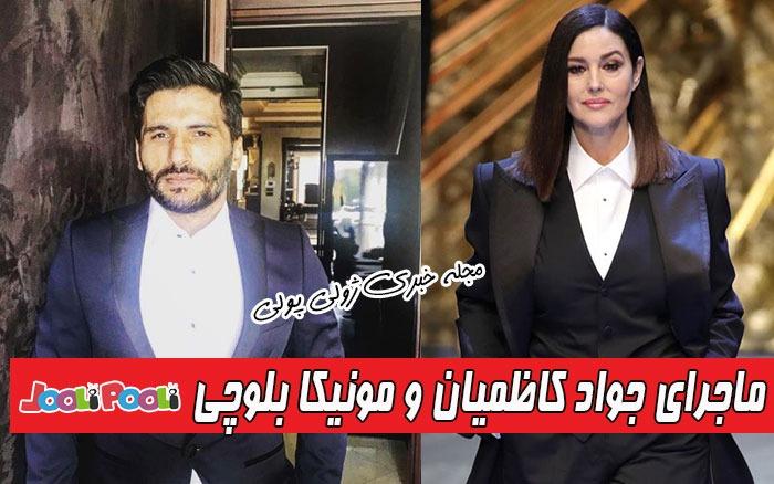 جواد کاظمیان و مونیکا بلوچی