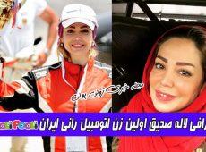 بیوگرافی لاله صدیق اولین زن اتومبیل ران ایرانی و همسرش+ لاله صدیق کیست؟