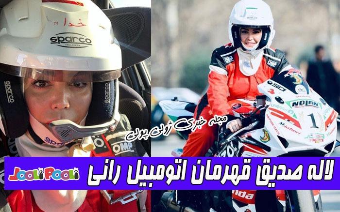 لاله صدیق قهرمان اتومبیل رانی