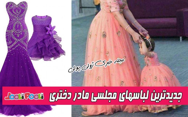 جدیدترین مدلهای لباس ست مادر دختری مجلسی+ مانتو ست مادر دختری