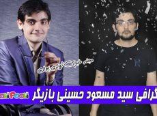 بیوگرافی مسعود حسینی بازیگر+ بازیگر نقش آقای نعمتیان در سریال شمعدونی
