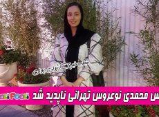 نرگس محمدی ناپدید شد+ نوعروس ۲۰ ساله تهرانی ناپدید شد