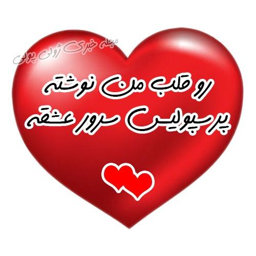 رو قلب من نوشته پرسپولیس سرور عشقه