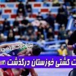 سیدعلی جابری پیشکسوت کشتی خوزستان درگذشت
