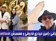بیوگرافی رامین حیدری فاروقی و همسرش رویا نونهالی+ همسر رویا نونهالی کیست؟