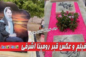 عکس و ویدئوی سنگ قبر رومینا اشرفی دختر ۱۴ ساله تالشی+ بیوگرافی رومینا اشرفی