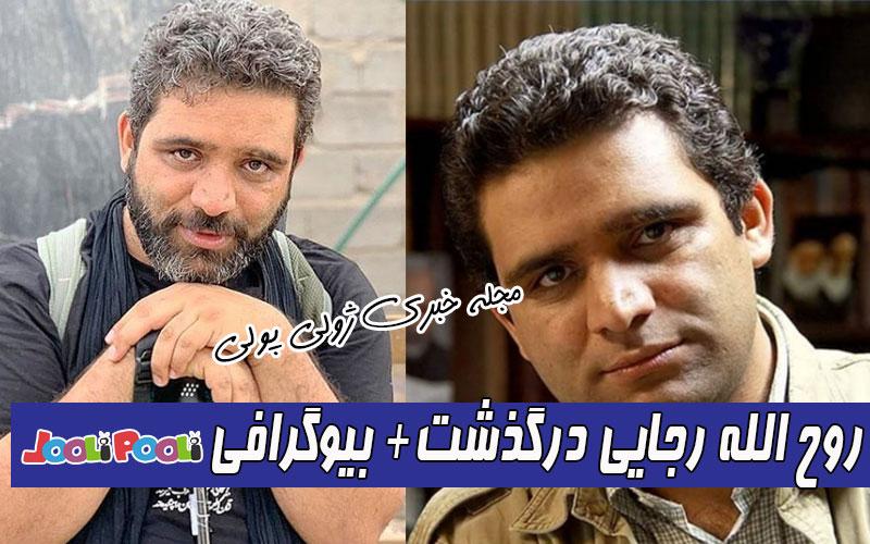 بیوگرافی روح الله رجایی سردبیر رونامه جام جم+ روح الله رجایی بر اثر کرونا درگذشت