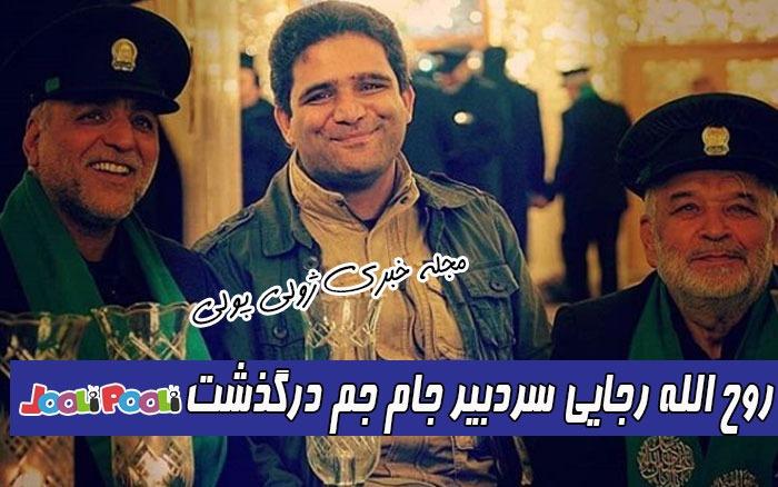 روح الله رجایی سردبیر جام جم بر اثر کرونا درگذشت