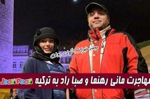 ماجرای مهاجرت مانی رهنما و همسرش صبا راد به ترکیه چیست؟