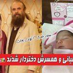 سارا صوفیانی و همسرش امیرحسین شریفی بچه دار شدند