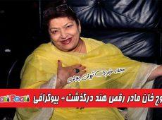بیوگرافی ساروج خان مادر رقص هند+ ساروج خان مادر رقص هند درگذشت