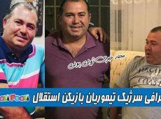 بیوگرافی سرژیک تیموریان بازیکن سابق استقلال+ علت فوت سرژیک تیموریان
