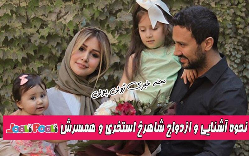 نحوه آشنایی و ازدواج شاهرخ استخری با همسرش سپیده بزمی پور+ عکس