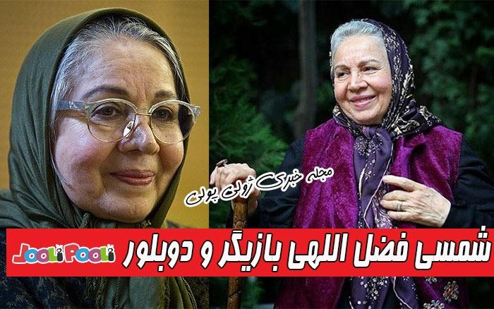 شمسی فضل اللهی بازیگر و دوبلور