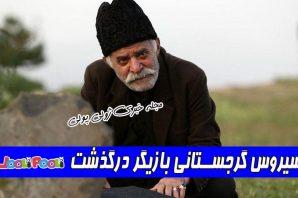 سیروس گرجستانی درگذشت+ بیوگرافی و علت فوت سیروس گرجستانی