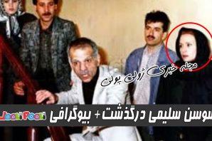 بیوگرافی سوسن سلیمی + علت درگذشت و عکس سوسن سلیمی بازیگر