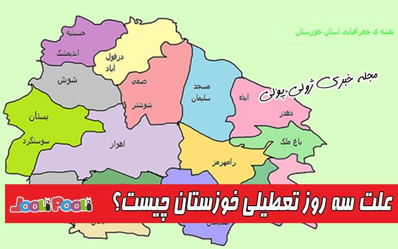 خوزستان ۳ روز تعطیل شد+ علت تعطیلی استان خوزستان چیست؟