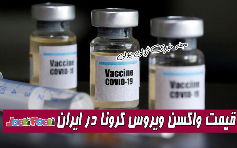 قیمت واکسن کرونا در ایران چقدر است؟+ واکسن کرونا کی عرضه می شود؟