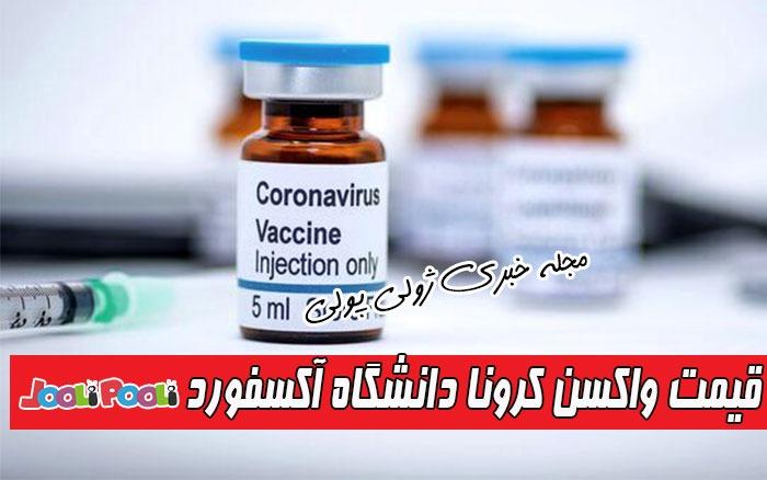 قیمت واکسن کرونا دانشگاه آکسفورد