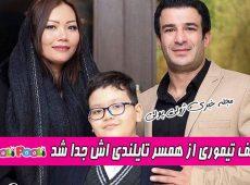 بیوگرافی یوسف تیموری و همسر تایلندی اش+ یوسف تیموری از همسرش جدا شد
