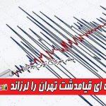 زلزله قیامدشت تهران را لرزاند