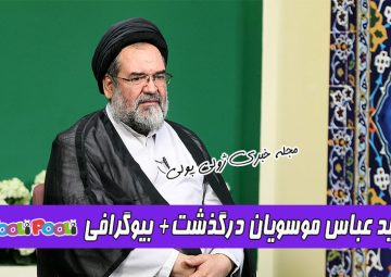 سید عباس موسویان درگذشت+ بیوگرافی سیدعباس موسویان و علت درگذشت