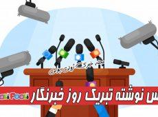 عکس نوشته تبریک روز خبرنگار+ عکس تبریک روز خبرنگار به خبرنگاران