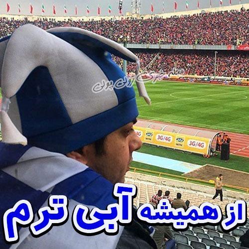 عکس پروفایل استقلال پسرانه