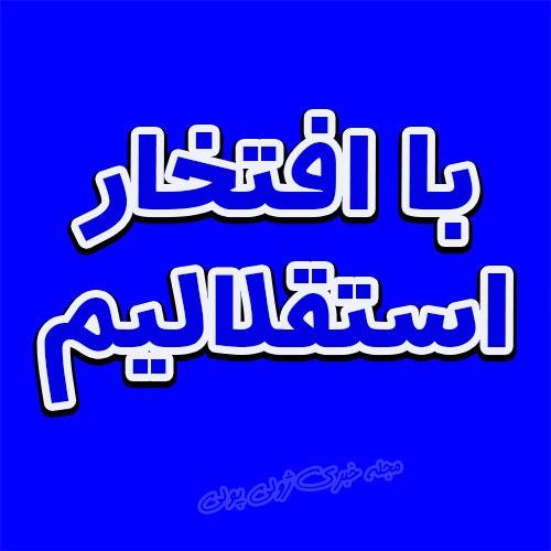 عکس پروفایل با افتخار استقلالیم