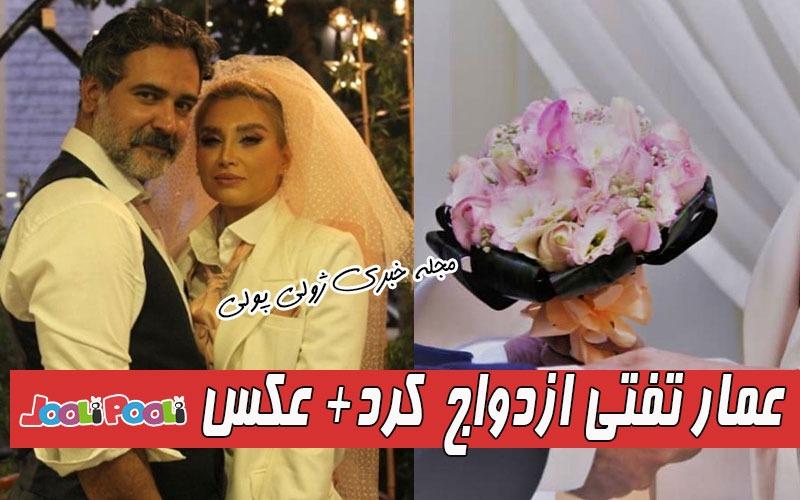 عمار تفتی ازدواج کرد+ عکس مراسم عروسی عمار تفتی و همسرش