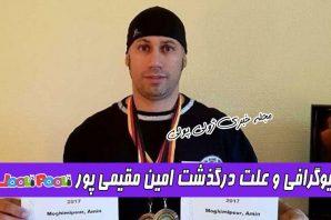 بیوگرافی امین مقیمی پور قهرمان ووشو+ علت درگذشت امین مقیمی پور