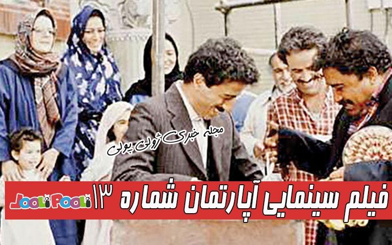 داستان و بازیگران فیلم آپارتمان شماره ۱۳+ عکس بازیگران آپارتمان شماره ۱۳