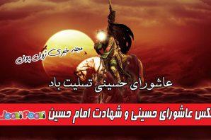 عکس نوشته عاشورا و عکس لبیک یا حسین+ عکس پروفایل مکن ای صبح طلوع